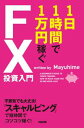1日1時間で1万円稼ぐFX投資入門【電子書籍】[ Mayuhime ]