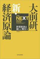 大前研一新・経済原論世界経済は新しい舞台へ
