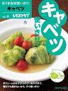 安うま食材使いきり!vol.4 キャベツ【電子書籍】[ レタスクラブ編集部 ]
