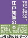 外国人に東京案内するとき使える江戸知識の本【電子書籍】[ 前野利羽子 ]
