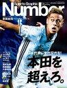 Number9/16臨時増刊号 本田を超えろ。 JAPAN CRISIS (Sports Graphic Number(スポーツ・グラフィックナンバー))【電子書籍】