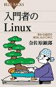 入門者のLinux 素朴な疑問を解消しながら学ぶ【電子書籍】[ 奈佐原顕郎 ]