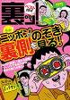 裏ッ!ベスト2014三才ムック vol.678【電子書籍】[ 三才ブックス ]