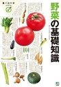 野菜の基礎知識【電子書籍】