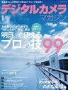 デジタルカメラマガジン 2017年1月号【電子書籍】
