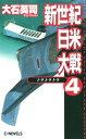 新世紀日米大戦4 トラトラトラ【電子書籍】[ 大石英司 ]