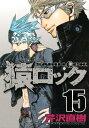 猿ロック(15)【電子書籍】[ 芹沢直樹 ]
