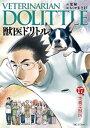 獣医ドリトル(17)【電子書籍】[ ちくやまきよし ]