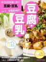 安うま食材使いきり!vol.5 豆腐・豆乳【電子書籍】[ レタスクラブ編集部 ]