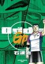 Odds GP! 4巻【電子書籍】[ 石渡治 ]
