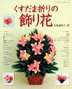 くすだま折りの飾り花【電子書籍】[ 久保満里子 ]