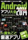 Androidアプリ大全2014三才ムック vol.664【電子書籍】[ 三才ブックス ]