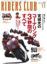 RIDERS CLUB 2011年11月号 No.451【電子書籍】