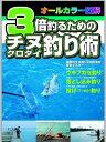 3倍釣るためのチヌ釣り術チヌ釣り師必携の指南書【電子書籍】[ ケイエス企画 ]