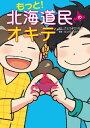 もっと! 北海道民のオキテ【電子書籍】[ さとう...
