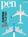 Pen 2019年 7/15号【電子書籍】