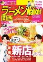ラーメンWalker関西2021【電子書籍】[ ラーメンWalker編集部 ]