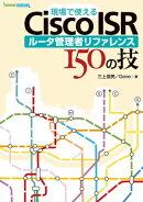 ����ǻȤ���Cisco ISR �롼������ԥ�ե���� 150�ε�