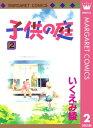 子供の庭 2【電子書籍】[ いくえみ綾 ]