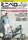 ミニベロLife 小径自転車のある生活【電子書籍】[ アームズマガジン編集部 ]