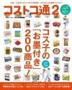 コストコ通 2【電子書籍】