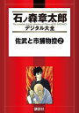 佐武と市捕物控2巻【電子書籍】[ 石ノ森章太郎 ]