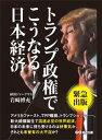 トランプ政権でこうなる!日本経済 ーーーアメリカファースト、TPP離脱、トランプショック・・・・・。【電子書籍】[ 岩崎博充 ]