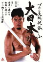 大日本〜BJ SOUL 2011 vol.12011 vol.1【電子書籍】