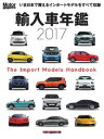 Motor Magazine Mook 輸入車年鑑 モーターマガジン2017年【電子書籍】
