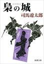 梟の城(新潮文庫)【電子書籍】[ 司馬遼太郎 ]