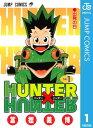 HUNTER×HUNTER モノクロ版 1【電子書籍】[ 冨...