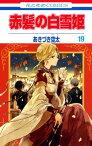 赤髪の白雪姫 19【電子書籍】[ あきづき空太 ]