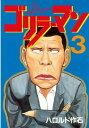 ゴリラーマン3巻【電子書籍】[ ハロルド作石 ]