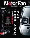 Motor Fan illustrated Vol.17 Lite版【電子書籍】[ 三栄書房 ]