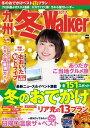 九州冬Walker2017【電子書籍】[ 福岡Walker編集部 ]