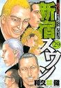 新宿スワン 歌舞伎町スカウトサバイバル29巻【電子書籍】[ 和久井健 ]