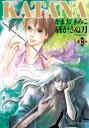 KATANA (13)研がさぬ刀【電子書籍】[ かまた きみこ ]