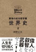 最強の成功哲学書世界史