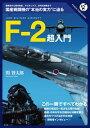 F-2超入門どこが優れ、どこが劣っているかが分かる!【電子書籍】[ 関 賢太郎 ]