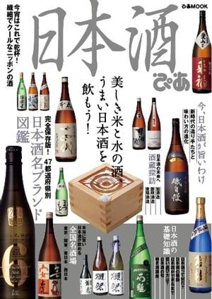 日本酒ぴあ 2015