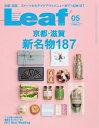 Leaf 2017年5月号【電子書籍】