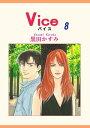 Vice 8【電子書籍】[ 黒田かすみ ]