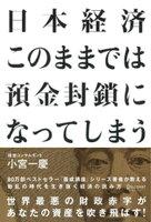 日本経済このままでは預金封鎖になってしまう