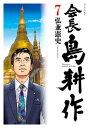 会長 島耕作7巻【電子書籍】[ 弘兼憲史 ]