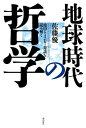 地球時代の哲学【電子書籍】[ 佐藤優 ]