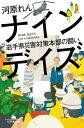 ナインデイズ 岩手県災害対策本部の闘い【電子書籍】[ 河原れ...