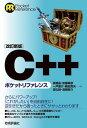 改訂新版 C++ポケットリファレンス【電子書籍】[ 高橋晶 ]