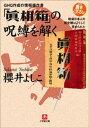 GHQ作成の情報操作書 「眞相箱」の呪縛を解くー戦後日本人の歴史観はこうして歪められた【電子書籍】[