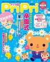 PriPri 2017年特別号【電子書籍】