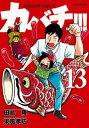 カバチ!!! -カバチタレ!3-13巻【電子書籍】[ 田島隆 ]